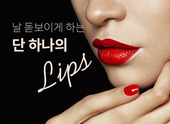 단 하나의 Lips