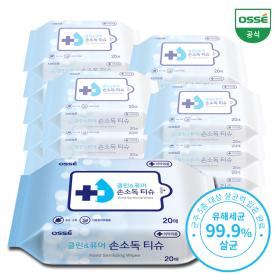 오쎄 클린&퓨어 손소독 티슈(20매)휴대용, 55g*20팩, 99.9%살균