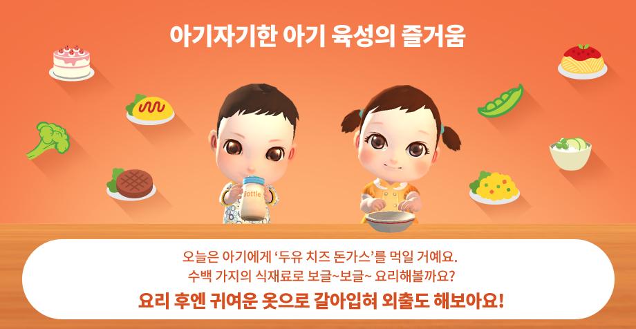 아기자기한 아기 육성의 즐거움