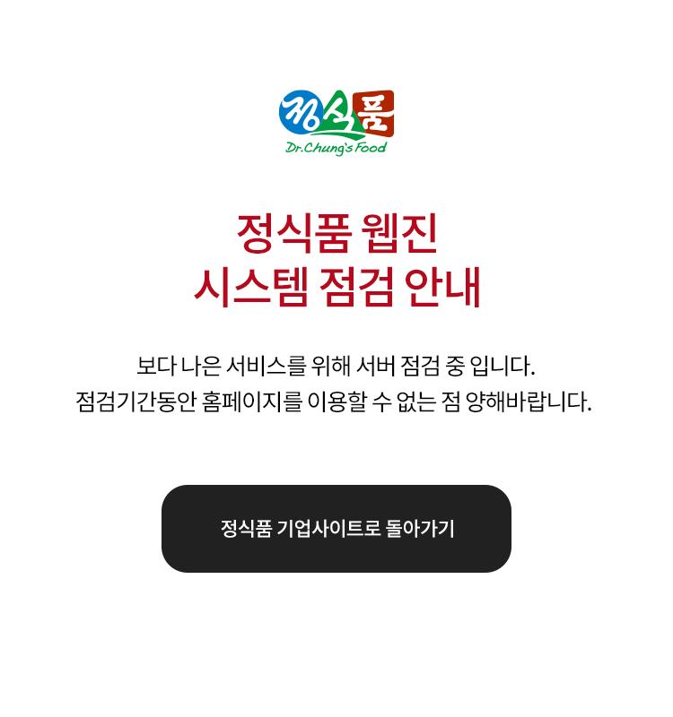 정식품 웹진서버점검