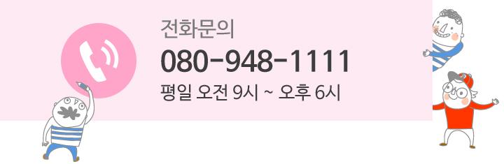 전화문의 080-948-11111 평일 오전 9시 ~ 오후 6시